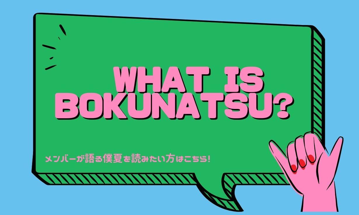whatisBOKUNATSU?